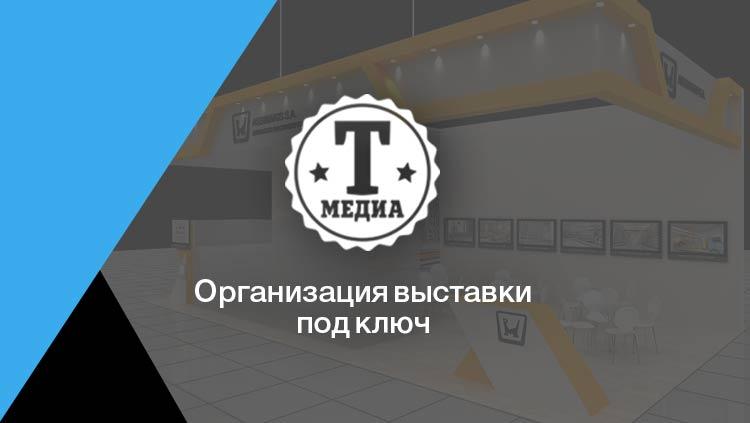Организация выставки под ключ