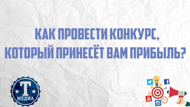 Как провести успешный конкурс ВКонтакте?